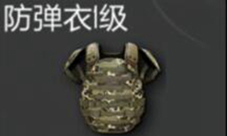 光荣使命防弹衣1级怎么样 防弹衣1级减伤多少