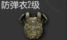防弹衣2级