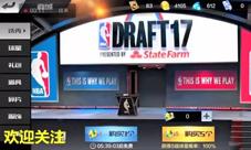 最強NBA選秀視頻 苦攢600鉆看看選到了誰