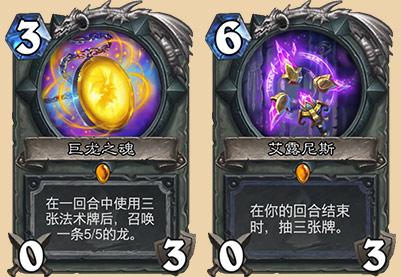 炉石传说传奇武器
