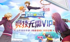 《青春篮球》今日公测 竞技无需VIP 公平竞技手游