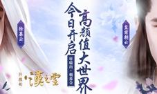 《轩辕剑之汉之云》今日首测 剑的传说篇章再启