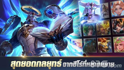 王者荣耀泰国版截图3