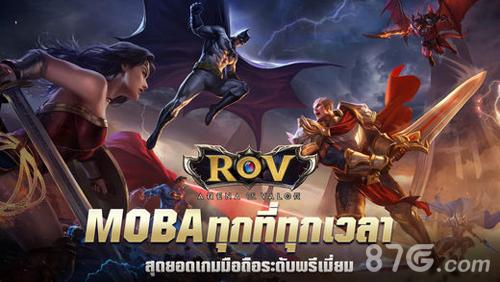 王者荣耀泰国版截图1