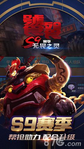 王者榮耀騰訊版截圖4
