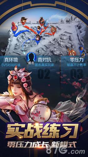 王者榮耀騰訊版截圖3