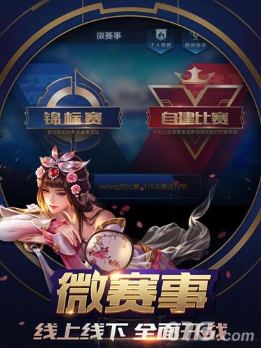 王者荣耀ipad版截图5