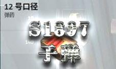 荒野行动S1897子弹类型 S1897用什么子弹