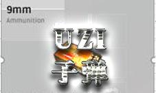 荒野行动UZI子弹类型 UZI用什么子弹
