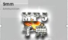 荒野行动MP5子弹类型 MP5用什么子弹
