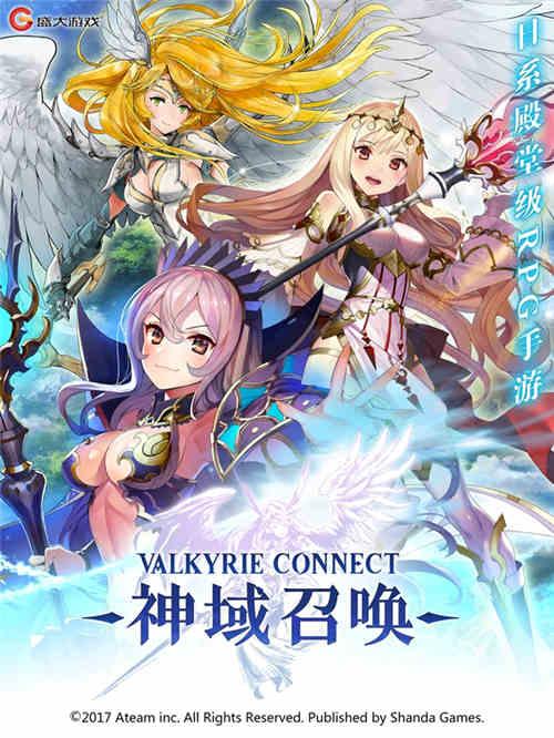 神域召唤是款日系RPG手游