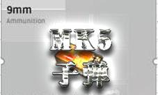 荒野行动MK5子弹