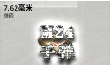 荒野行动M24子弹