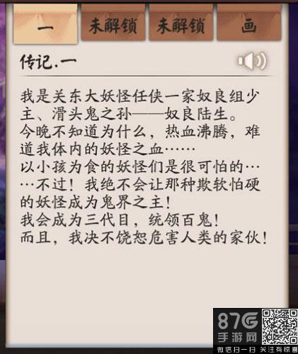 阴阳师奴良陆生传记1