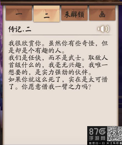 阴阳师奴良陆生传记2