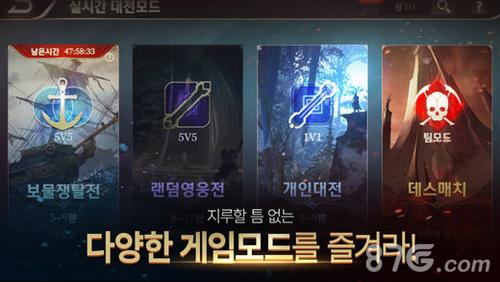 王者榮耀韓國版截圖2