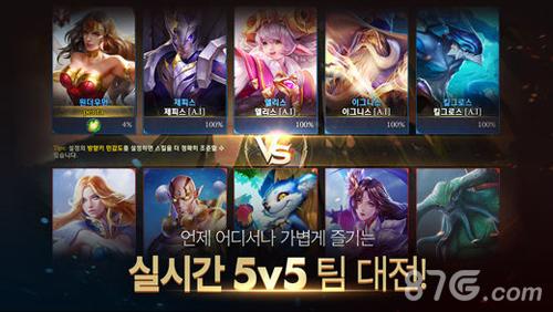 王者榮耀韓國版截圖1