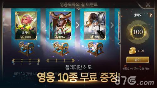 王者榮耀韓國版截圖3