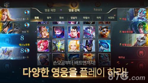 王者榮耀韓國版截圖5
