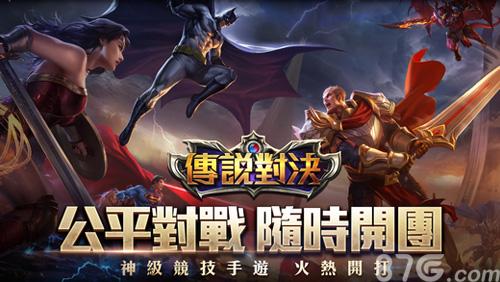 王者荣耀台湾版截图1