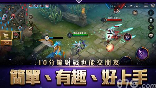 王者荣耀台湾版截图3