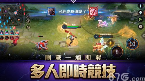 王者荣耀台湾版截图2