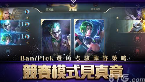 王者荣耀台湾版截图5
