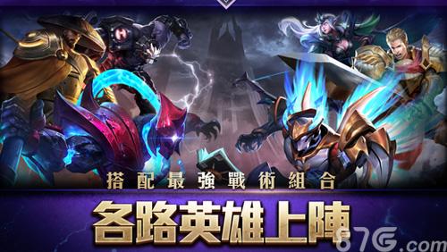 王者荣耀台湾版截图4