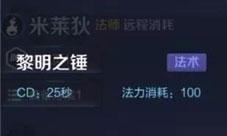 王者荣耀米莱狄视频介绍 新英雄米莱狄技能测试视频