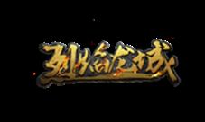 经典魂石元素新加《烈焰龙城》新版首曝