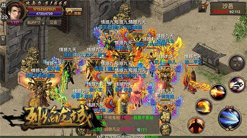 烈焰龙城3
