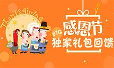 87G手游网感恩节独家礼包温情上线 温暖你的冬季