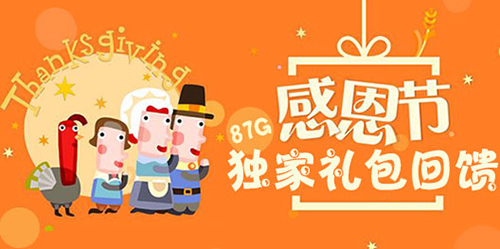 2017年87G感恩节独家礼包