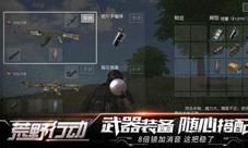 叉叉脚本助力《荒野行动》智能瞄准显敌功能