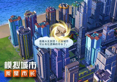 模拟城市我是市长5