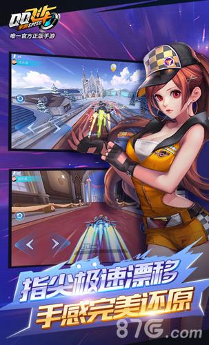 QQ飞手游即将开启新征程3