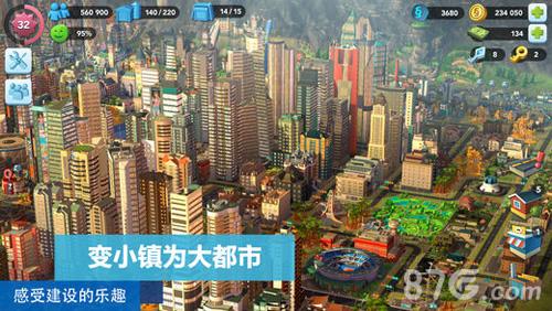 模拟城市我是市长感恩节独家礼包试玩截图2
