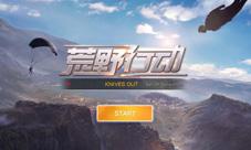 荒野行动更新后变英文怎么办 设置中文办法
