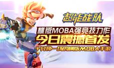 《超能战队》今日震撼首发 横版MOBA强竞技力作