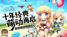 《露娜物语》今日全平台首发 十年经典萌动再启