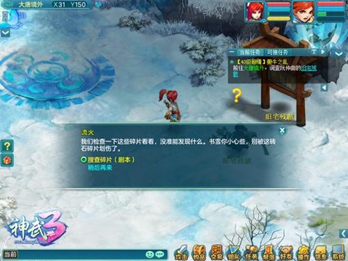 神武3图片2