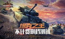 世界同服坦克绝地大逃杀《钢铁巨炮》今日开测