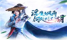 装备玩法揭秘 剑雨江湖手游锻造系统详解