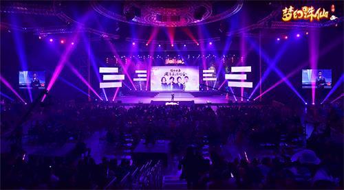 《梦幻诛仙手游》举办国内首场仙侠手游演唱会
