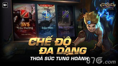 传说对决越南服截图4