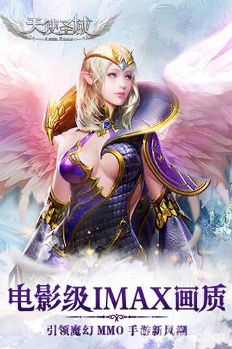 天使圣域截图1