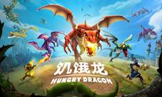育碧携手益游网络带来经典续作饥饿龙即将引爆中国