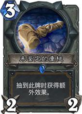 炉石传说未鉴定的重锤