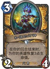 炉石传说和蔼的灯神