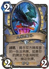炉石传说乌鸦魔仆
